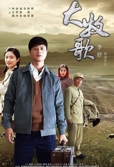 Great Pastoral Song Poster, 2017 Chinese TV drama series