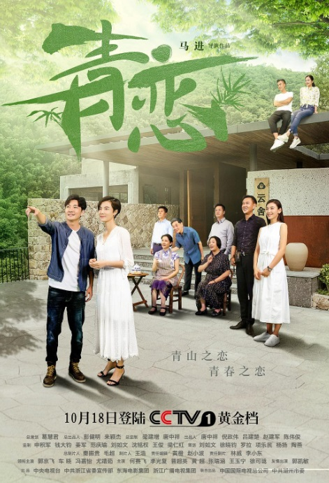 Green Love Poster, 青恋 2017 Chinese TV drama series
