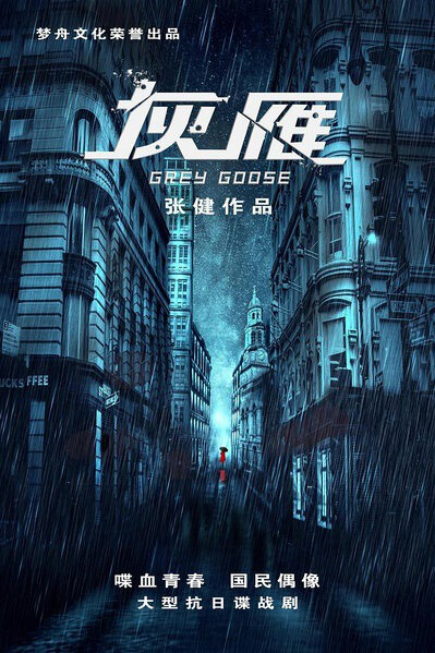 Grey Goose Poster, 2017 Chinese TV drama series