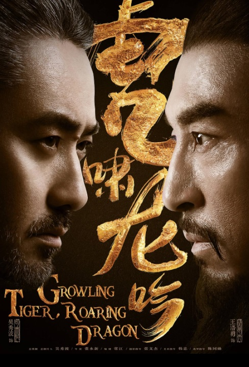 Growling Tiger, Roaring Dragon Poster, 虎啸龙吟 2017 Chinese TV drama series