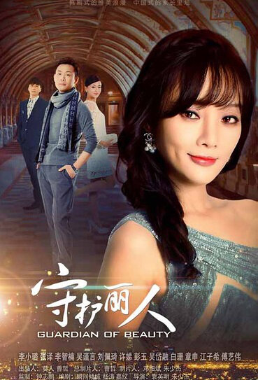 Guardian of Beauty Poster, 2017 Chinese TV drama series