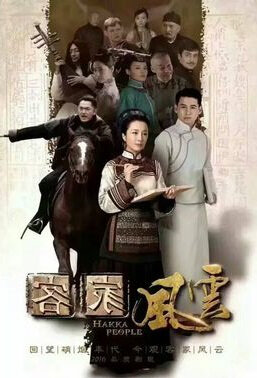 Hakka People Poster, 2017 Chinese History TV drama series