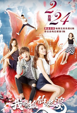 Happy Valentine's Day Poster, 2017 Chinese TV drama series