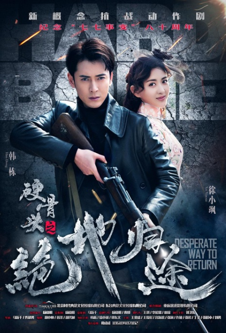 Hard Bone Poster, 硬骨头之绝地归途 2017 Chinese TV drama series