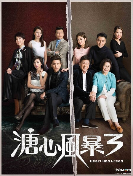 Heart and Greed Poster, 溏心風暴3 2017 Chinese TV drama series