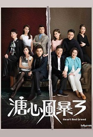 Heart and Greed Poster, 2017 Hong Kong TV drama series