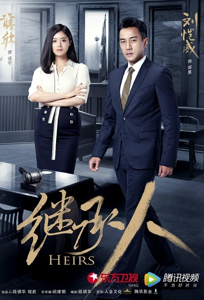 Heirs Poster, 2017 Chinese TV drama series
