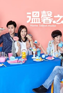 Home Sweet Home Poster, 2017 Taiwan TV drama series