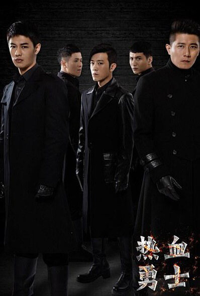 Hot-blooded Warrior Poster, 2017 Chinese TV drama series