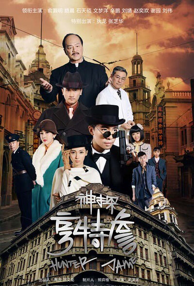 Hunter Jame Poster, 2017 Chinese Mystery TV drama Series