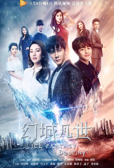 Ice Fantasy Destiny Poster, 2017 Chinese TV drama series