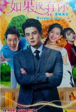 If Without You Poster, 如果没有你  2017 Chinese TV drama series