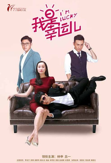 I'm Lucky Poster, 2017 Chinese TV drama series