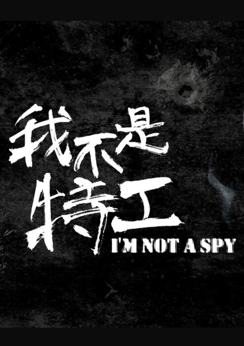 I'm Not a Spy Poster, 2017 Chinese TV drama series