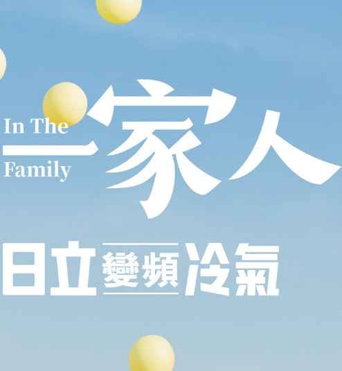 In the Family Poster, 2017 Taiwan TV drama series