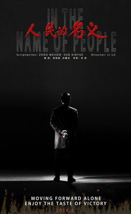 In the Name of People Poster, 人民的名义 2017 Chinese TV drama series
