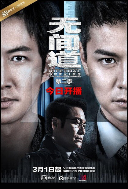 Infernal Affairs 2 Poster, 無間道2 2017 Chinese TV drama series