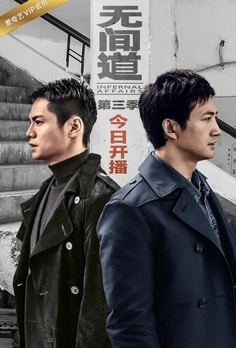 Infernal Affairs 3 Poster, 2017 Hong Kong TV drama series