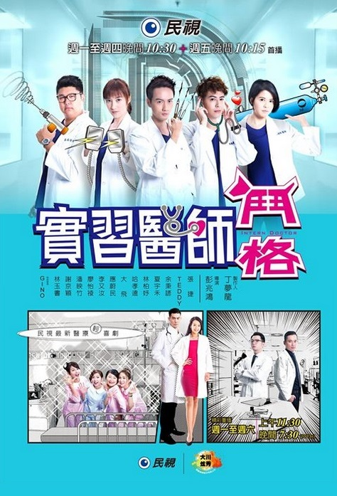 Intern Doctor Poster, 2017 Taiwan TV drama series