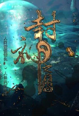 Investiture of the Gods Poster, 2017 Chinese TV drama series