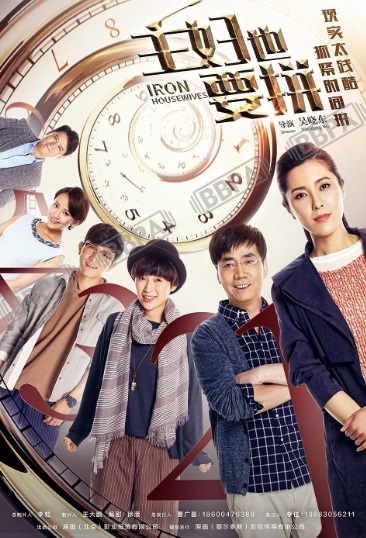 Iron Housewives Poster, 主妇也要拼 2017 Chinese TV drama series