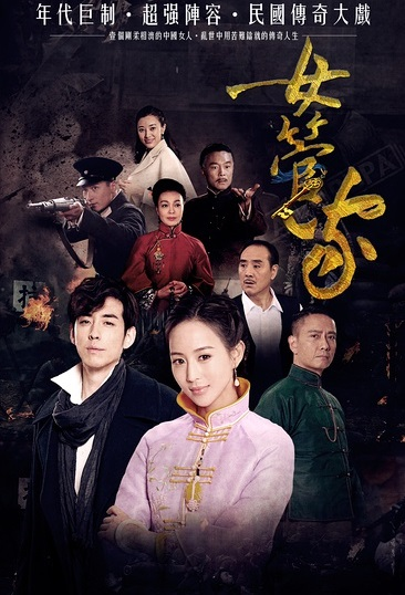 Jade Poster, 2017 Chinese TV drama series