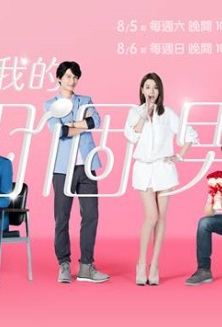 Jojo's World Poster, 2017  Taiwan TV drama series