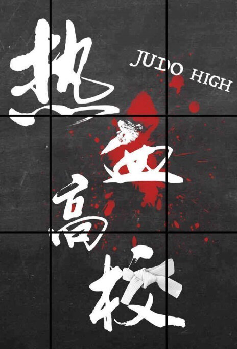 Judo High Poster, 2017 Taiwan TV drama series
