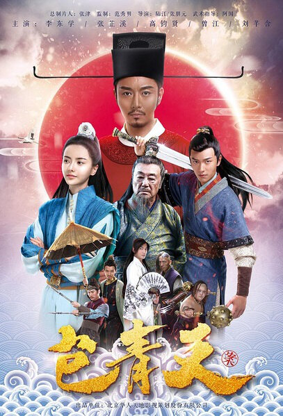Justice Bao Poster, 2017 Chinese TV drama series