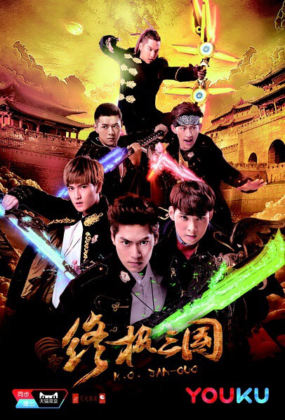 K.O. 3an-Guo Poster, 2017 Chinese TV drama series