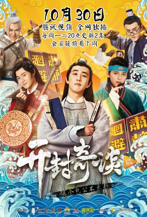 Kaifeng Poster, 开封奇谈 2017 Chinese TV drama series