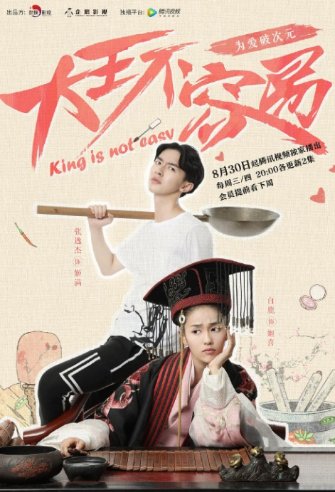 King Is Not Easy Poster, 大王不容易 2017 Chinese TV drama series
