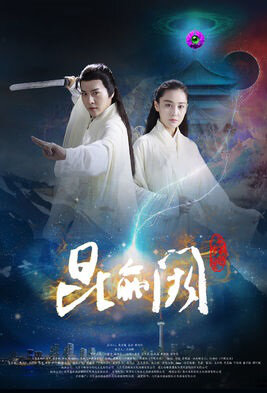 Kunlun Palace Poster, 2017 Chinese TV drama series