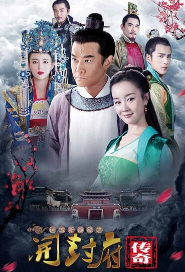 Legend of Kaifeng Poster, 开封府传奇 2017 Chinese TV drama series