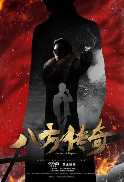 Legend of Night Poster, 八方传奇 2017 Chinese TV drama series