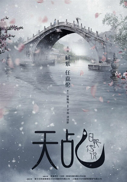 Legend of White Snake Poster, 2017 Chinese TV drama series
