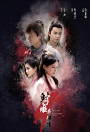 Legend of the Condor Heroes Poster, 2017 Chinese TV drama series
