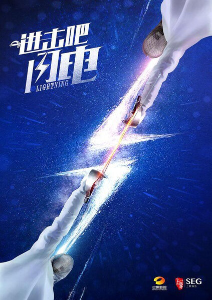 Lightning Poster, 2017 Chinese TV drama series