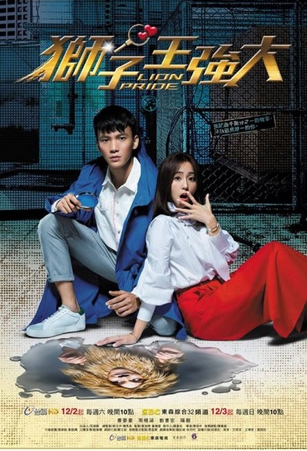 Lion Pride Poster, 2017 Taiwan TV drama series