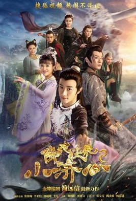 Little Ji Gong 2 Poster, 2017 Chinese TV drama series