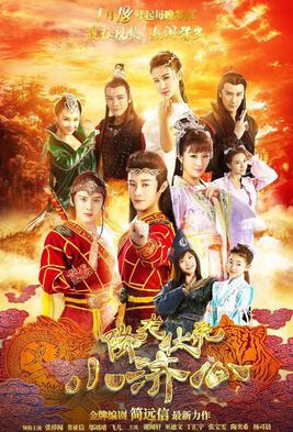Little Ji Gong Poster, 2017 Chinese TV drama series