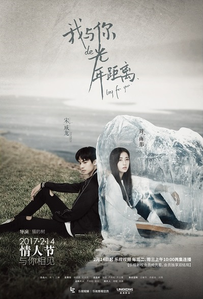 Long for You Poster, 2017 Chinese TV drama series