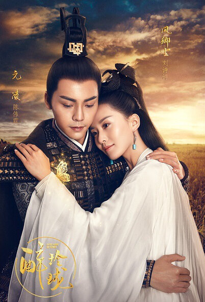 Lost Love in Times Poster, 2017 Chinese TV drama series