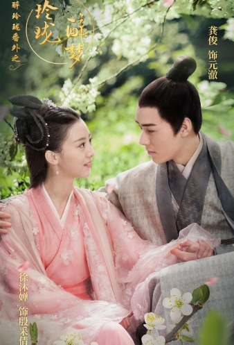 Lost Love in Times Sidestory Poster, 醉玲珑番外之玲珑醉梦 2017 Chinese TV drama series