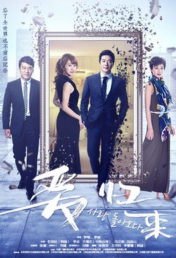 Love Comes Back Poster, 2017 Chinese TV drama series