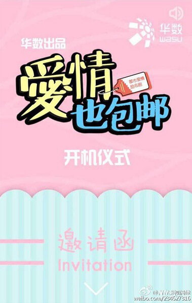 Love Express Poster, 2017 Chinese TV drama series