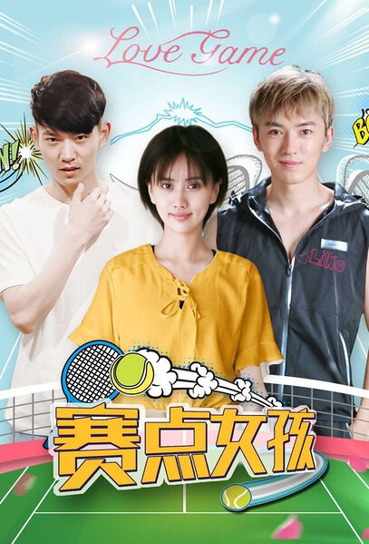 Love Game Poster, 2017 Chinese TV drama series