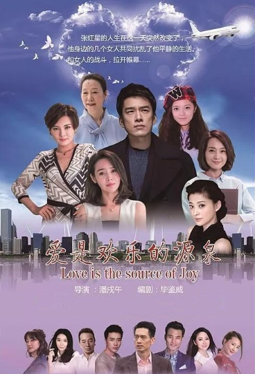 Love Is the Source of Joy Poster, 爱是欢乐的源泉 2017 Chinese TV drama series