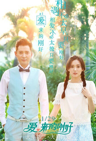 Love, Just Come Poster, 2017 TV drama series
