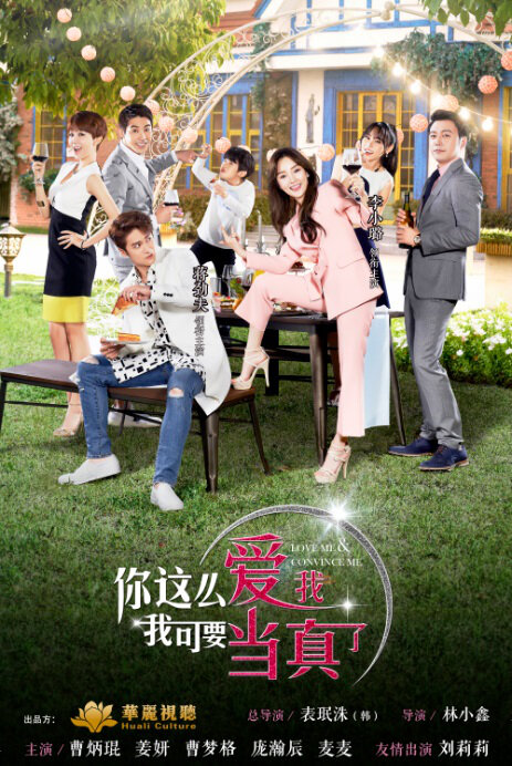 Love Me & Convince Me Poster, 2017 Chinese TV drama series